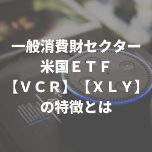 一般消費財セクター 米国ETF【VCR】【XLY】の特徴とは