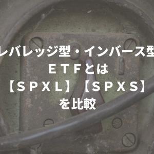 レバレッジ型、インバース型ETFとは【SPXL】【SPXS】を比較