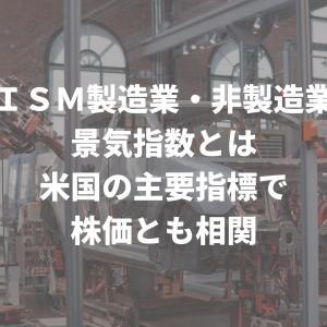 ISM製造業・非製造業景気指数とは 米国の主要指標で株価とも相関