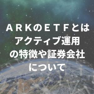 ARKのETFとは アクティブ運用の特徴や証券会社について