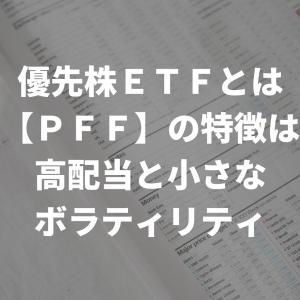 優先株ETFとは【PFF】の特徴は高配当と小さなボラティリティ