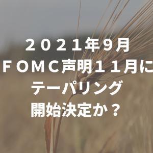 2021年9月FOMC声明 11月にテーパリング開始決定か?