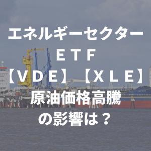 エネルギーセクターETF【VDE】【XLE】原油価格高騰の影響は?