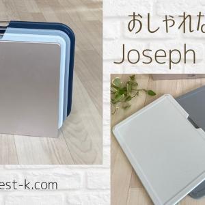 おしゃれまな板|Joseph Joseph ネストボードラージ