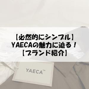 【必然的にシンプル】YAECAの魅力に迫る!【ブランド紹介】