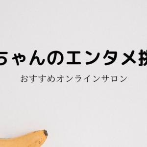 おすすめオンラインサロン紹介【セトちゃんのエンタメ挑戦記】
