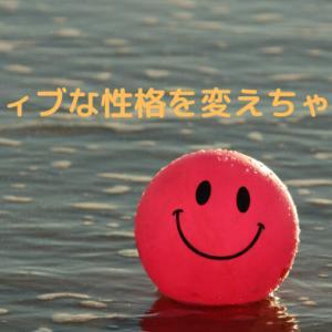 【幸せをつかむ】ネガティブを克服しよう【性格を変えちゃおう】