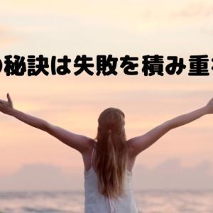 【道に迷ったお姫様】成功への近道は、失敗を積み重ねること【タルムード】
