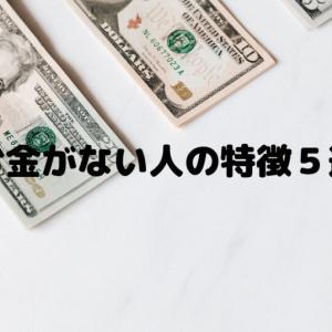 お金がない人の特徴5選