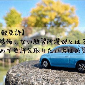 【運転免許】後悔しない教習所選びとは?初めて免許を取りたい方は必見!