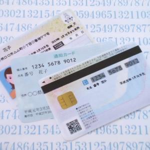 難病申請。お役所仕事でマイナンバーカードって使えないらしいよ?