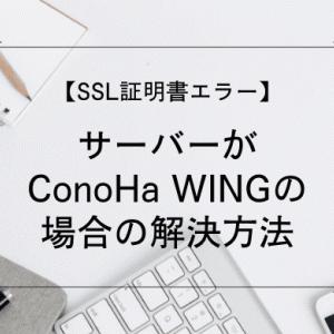 【SSL証明書エラー】サーバーがConoHa WINGの場合の解決方法