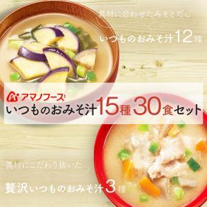 アマノフーズ フリーズドライ いつもの おみそ汁 15種30食 詰め合わせ セット