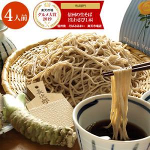 信州の生そば 4人前 本わさび丸ごと1本・信州天然のうまい水・そばぶるまい特製蕎麦つゆ 付