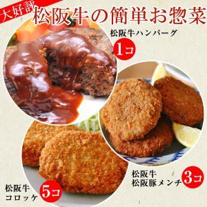 松阪牛お惣菜デラックス Aセット