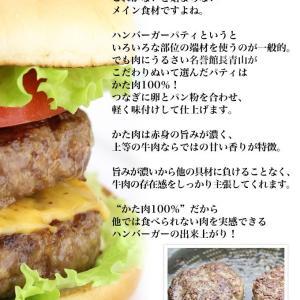 おうちで、アウトドアで、手作りバーガー! ハンバーガー用冷凍バンズ&バーガーパティ5個セット