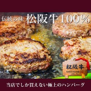 【桐箱入り】松阪牛 100% 黄金の ハンバーグ