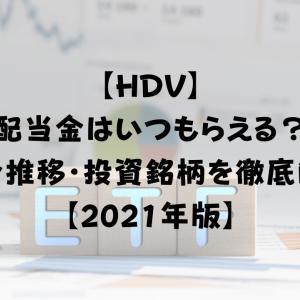 【HDV】配当金はいつもらえる?配当金推移や投資銘柄のセクターまで徹底解説!【2021年版】