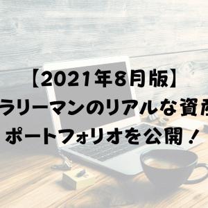 【2021年8月版】30代サラリーマンのリアルな資産状況とポートフォリオを公開!