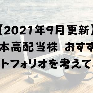 【2021年9月更新】日本高配当株 おすすめのポートフォリオを考えてみた