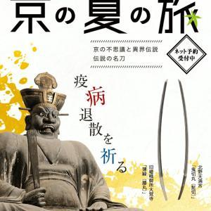 【おでかけ】六道珍皇寺とヤオイソ