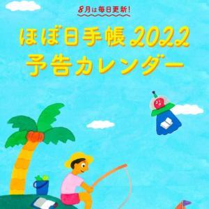 【ほぼ日手帳】予告がはじまった!