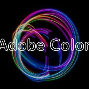【無料・超便利】Adobe colorの基本的な使い方とスライド作成時の活用方法