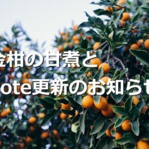 金柑の甘煮とnote更新のお知らせ