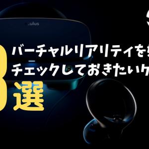 【Steam 新作通信】VRゲーム3選:バーチャルリアリティを始める前にチェック