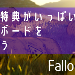 Fallout76 シーズン4 スコアボードを進めよう⑤