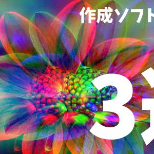 【Steam 通信】動く壁紙を作ろう!デスクトップを自由にアレンジ! 作成ソフト・アプリ 3選