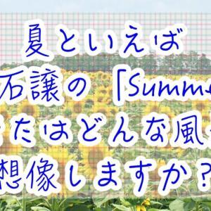 夏といえば久石譲の「Summer」あなたはどんな風景を想像しますか??