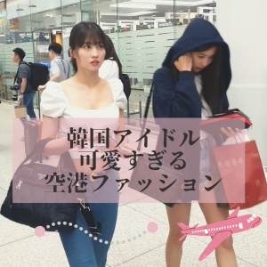 この夏参考にしたい韓国アイドルおしゃれすぎる空港ファッション♡