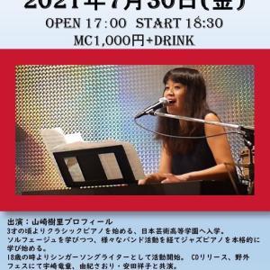 歌います。in 東京