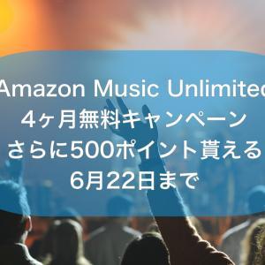 Amazon Music Unlimited 4ヶ月無料キャンペーン開催中!3120円→0円さらに500ポイント貰える6月22日まで