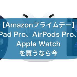 【Amazonプライムデー】iPad Pro、AirPods Pro、Apple Watchを買うなら今