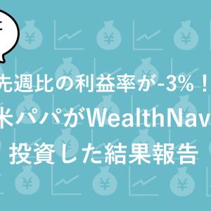 【81週目】新米パパのWealthNaviの最新実績を公開(2021/ 6/19時点)