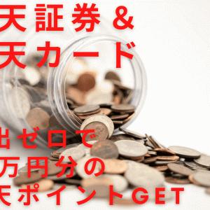 【錬金術】楽天証券のクレジットカード積立を使って実質タダで60万円相当の楽天ポイントをゲットする方法