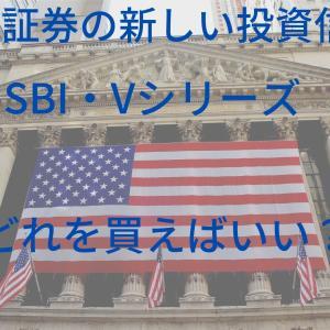 SBI証券の「SBI・Vシリーズ」3つのインデックスファンド解説と米国高配当投資信託をおすすめしない理由