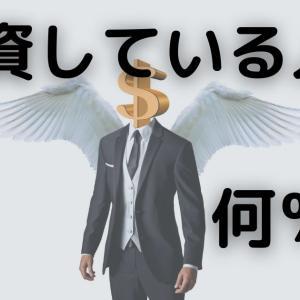 「投資を始めただけで上位数%!」は本当なのか?投資している人は日本で何%いるのか−デキるやつは、やっている−