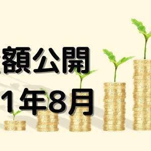【2021年8月版】資産構成・資産額を公開-今月は大きな動きなし・今後の動きに備える-