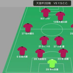 2021/6/16 天皇杯2回戦 VS Y.S.S.C.