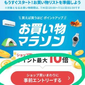 【半額】お買い物マラソン☆20時スタートセール