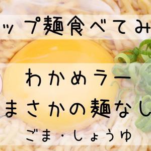 【食べレポ】カップ麺の味調査★「わかめラー まさかの麺なし ごま・しょうゆ」わかめの量に唖然!