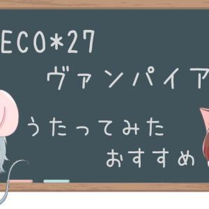 【ヴァンパイア/DECO*27】歌ってみたおすすめ歌い手を紹介♪ラップが入った「あらき×nqrse×めいちゃん」のイケボコラボ!