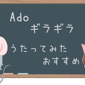 【ギラギラ Ado】歌ってみたおすすめ歌い手を紹介♪虹色侍のずま君が歌う+1キーが凄い!
