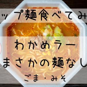 【食べレポ】カップ麺の味調査★「わかめラー まさかの麺なし ごま・みそ」味噌汁のようでちょっと違う?