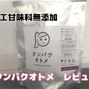 【おすすめ】人工甘味料無添加のプロテイン、タンパクオトメのレビュー