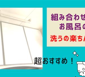 【おすすめ!】掃除がしやすい!組み合わせタイプの風呂ふたレビュー