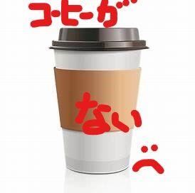 コーヒーがない